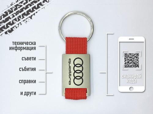 Kлючодържател Audi Quattro