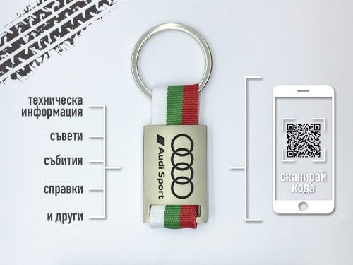 Kлючодържател Audi Sport