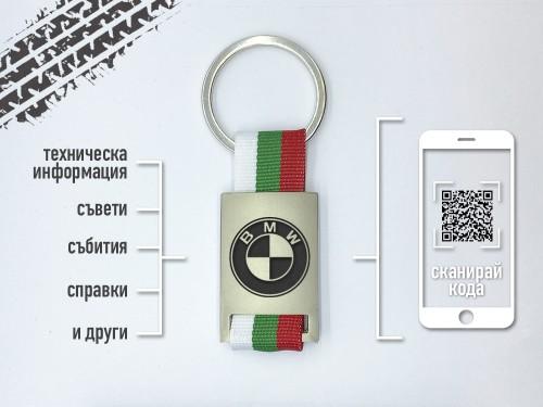 Kлючодържател BMW