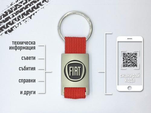 Kлючодържател FIAT
