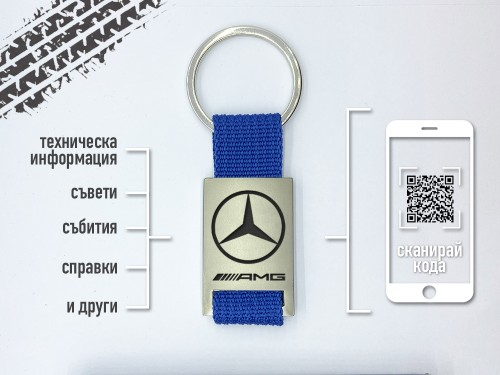 Kлючодържател Mercedes AMG