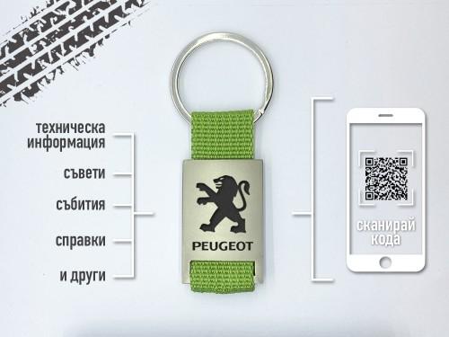 Kлючодържател Peugeot