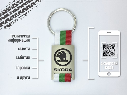 Kлючодържател Skoda