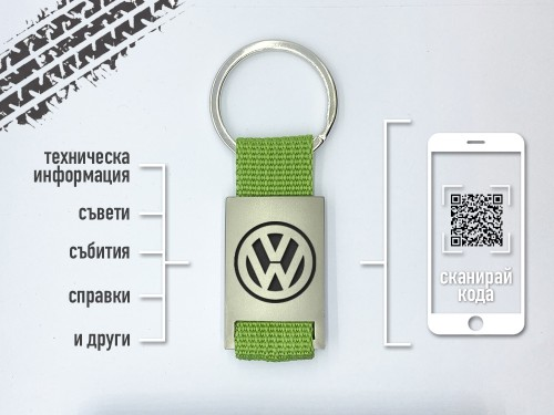 Kлючодържател VW